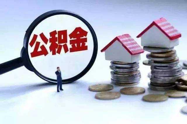 公积金贷款都有哪些,怎么贷呢?